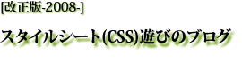 スタイルシート(CSS)遊びのブログ
